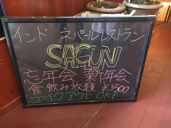 SAGUN
