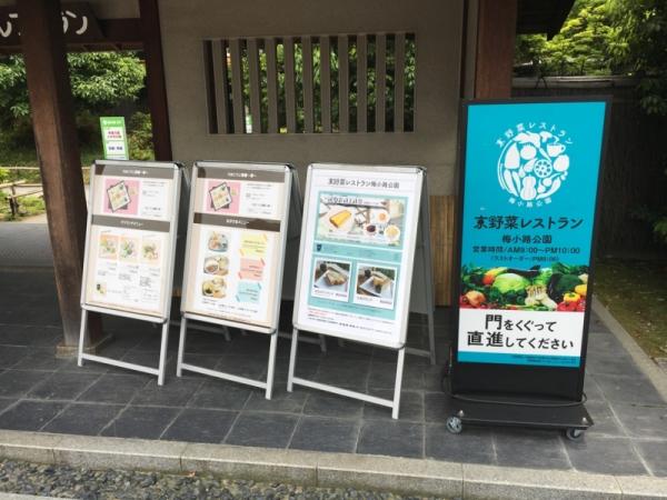 京野菜レストラン