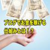 ブログでお金を稼げる仕組みを出来るだけ分かりやすく解説します!!