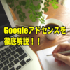 Googleアドセンスの全てが分かる!仕組みから申請、広告掲載まで徹底解説!!