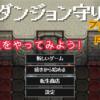 ダンジョン守りプレイ日記 PART1 〜転生をやってみよう〜